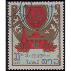 Laos N° 0446 N *