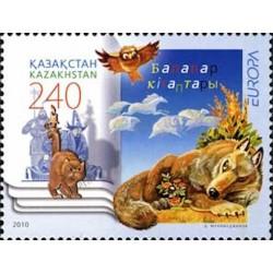 Kazakhstan N° 0576 N**