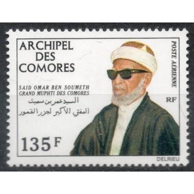 Comores N° PA059 N**