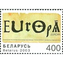 Biélorussie N° 0451 N**